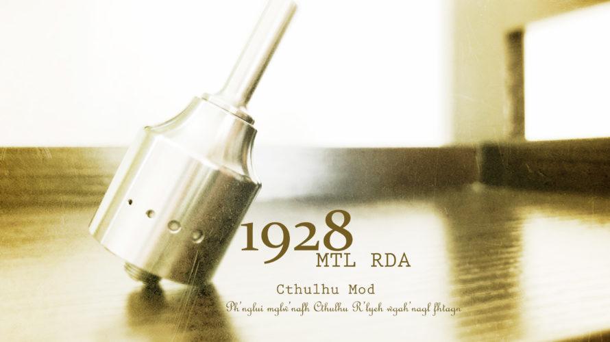 1928 MTL RDA by Cthulhu Mod【アトマイザー】レビュー