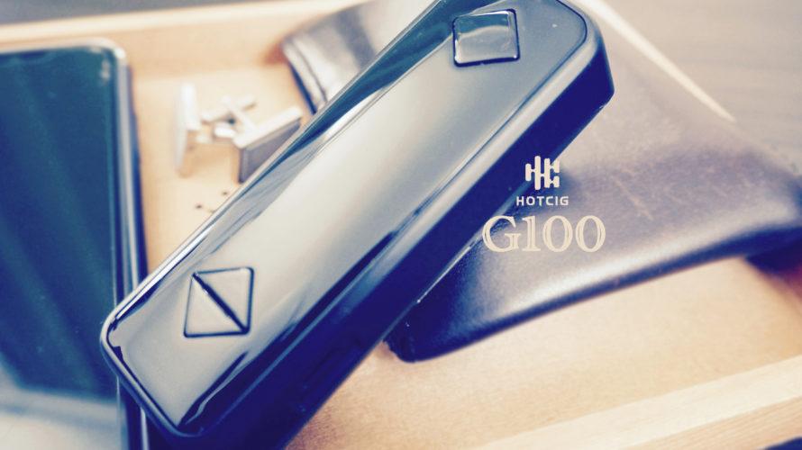 G100 by Hotcig【MOD】レビュー