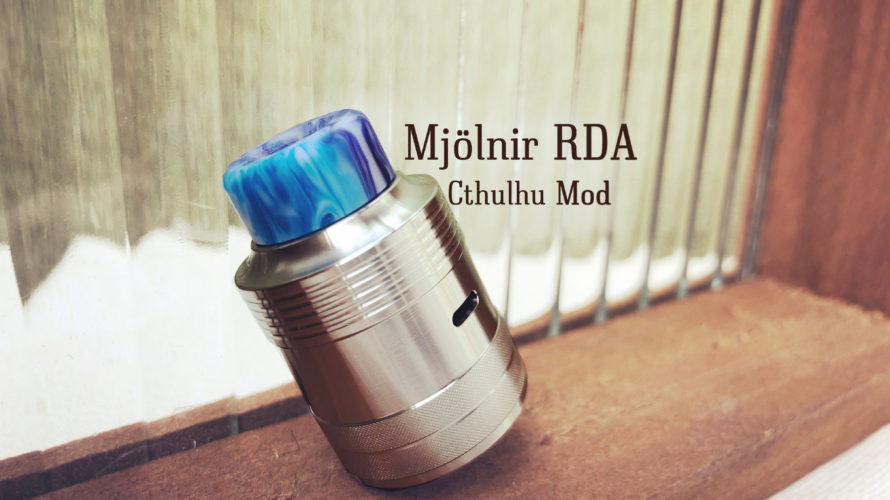 Mjölnir RDA by Cthulhu Mod【アトマイザー】レビュー