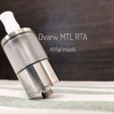 Dvarw MTL RTA by KHW mods【アトマイザー】レビュー