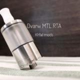 Dvarw MTL RTA by KHW mods【アトマイザー】レビュー