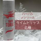 ハーバルメンソール タイムトリップ北極 by VAPE TORA 3【リキッド】レビュー