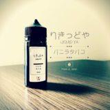 バニラタバコ by りきっどや【リキッド】レビュー