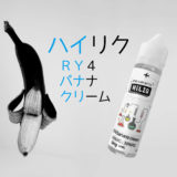 RY4 Banana Cream by HiLIQ【リキッド】レビュー